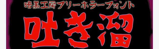 無料日本語フォント吐き溜