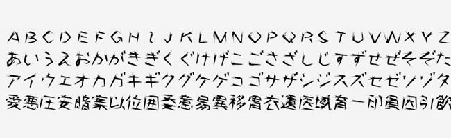 無料日本語フォントイバラ字