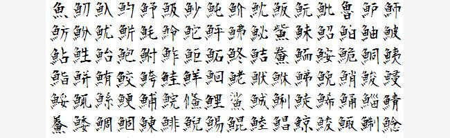 無料日本語フォント衡山毛筆