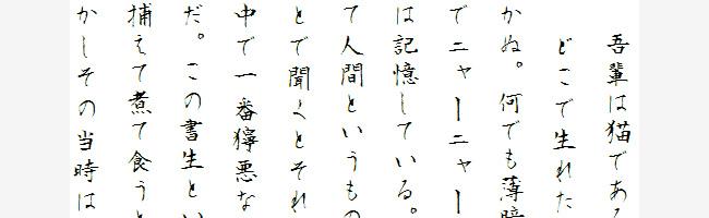 無料日本語フォント青柳衡山