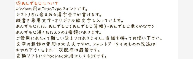 無料日本語フォントあんずもじ