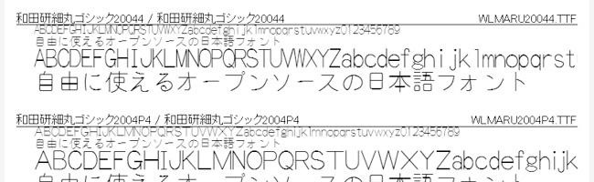 無料日本語フォント和田研細丸ゴシック