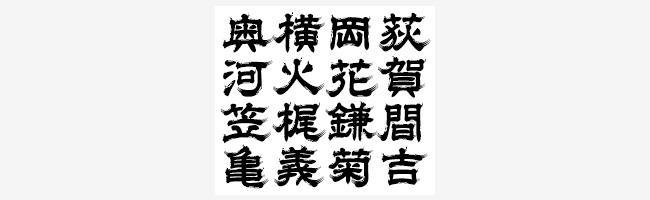 無料日本語フォント白舟髭隷
