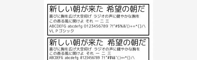 無料日本語フォントVLゴシックフォントファミリ