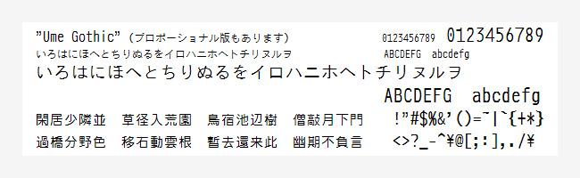 無料日本語フォント梅フォント