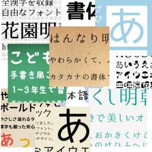 無料で使える日本語フォント