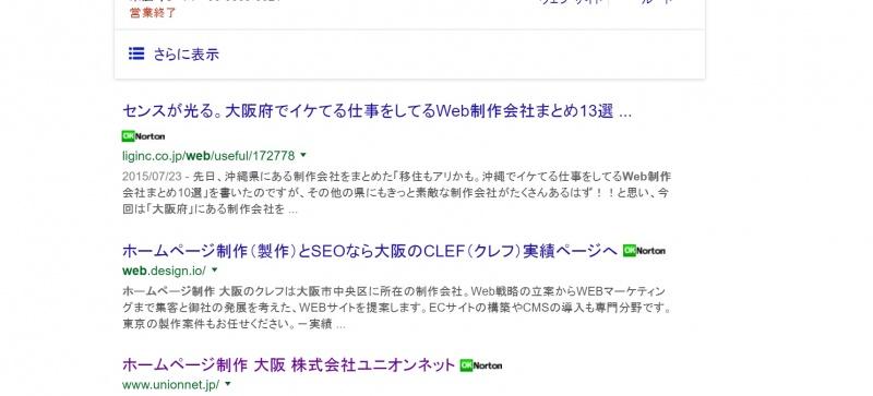 ホームページ制作 大阪の検索結果