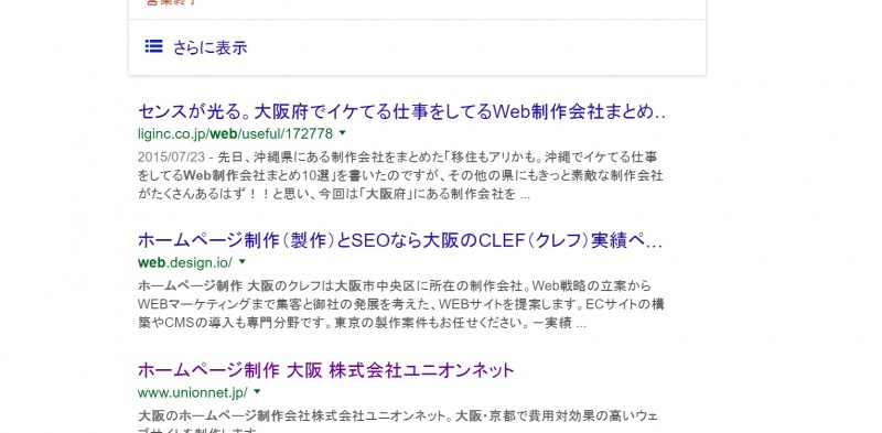 ホームページ制作 大阪検索結果