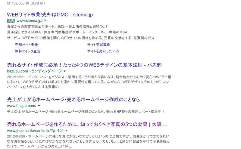 売れるホームページ 検索結果