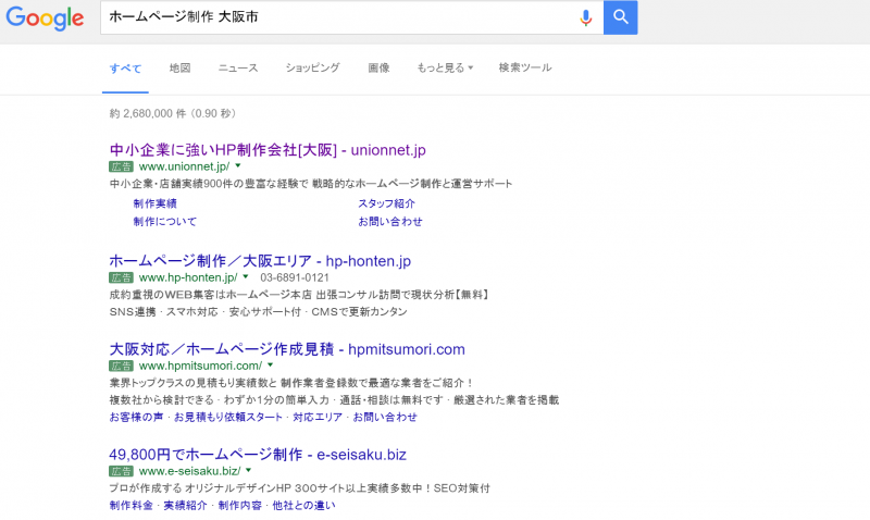 検索結果と広告
