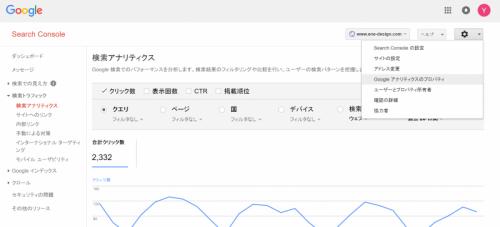 GoogleAnalyticsとSearchConsoleの連携