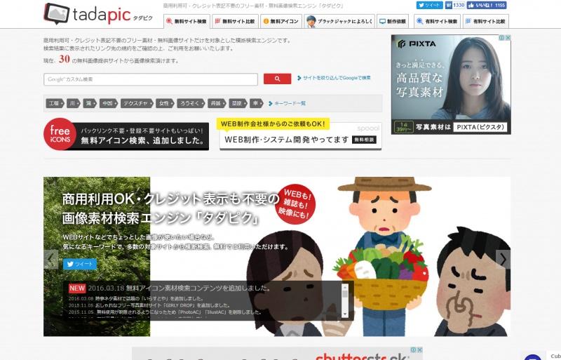 無料写真素材サイト「タダピク」