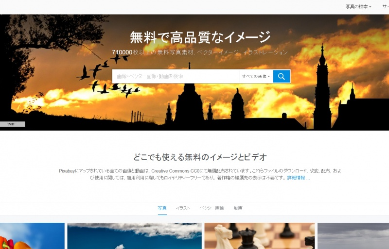 無料写真素材サイト「pixaboy」
