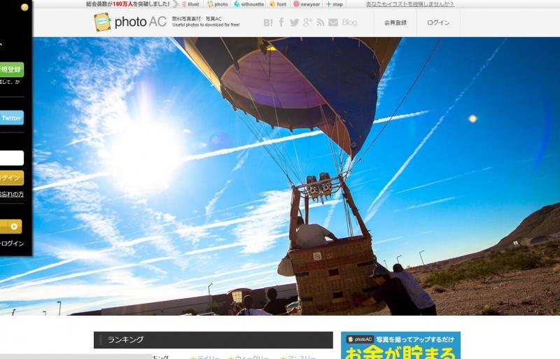 無料写真素材サイト「photo AC」
