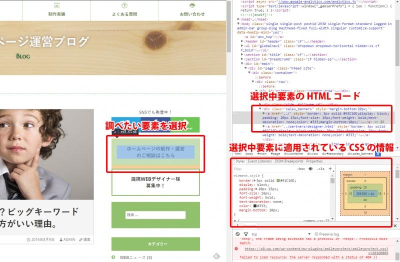 HTMLデバッガー