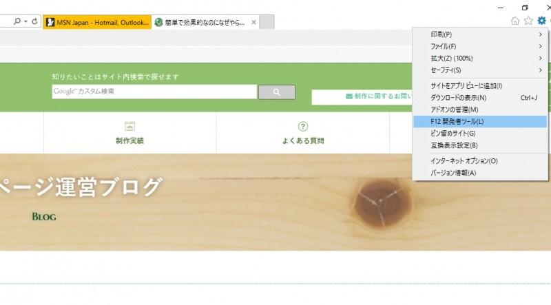 InternetExploreの開発者ツール