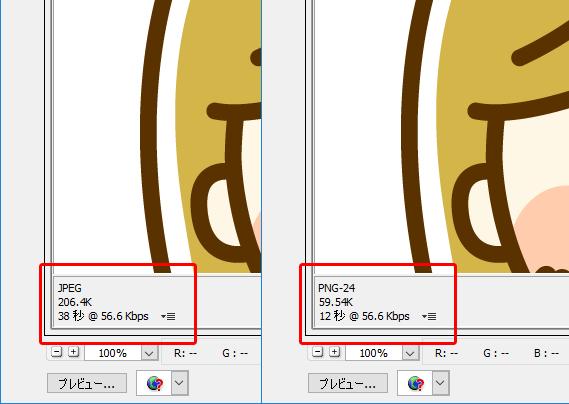 JPEGとPNGの比較