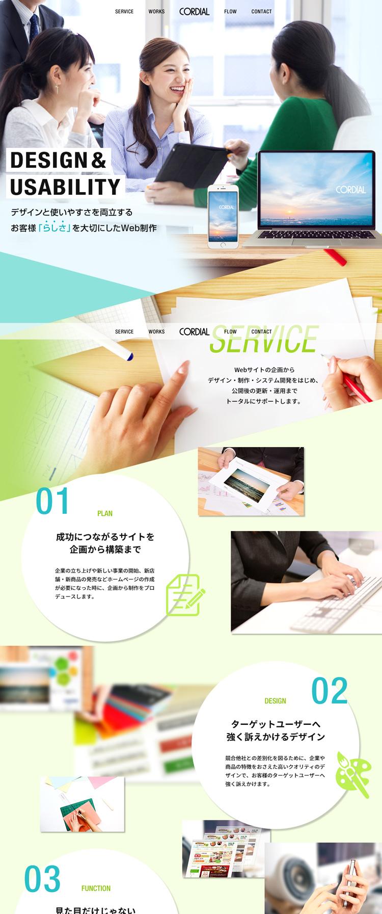 ランディングページデザイン