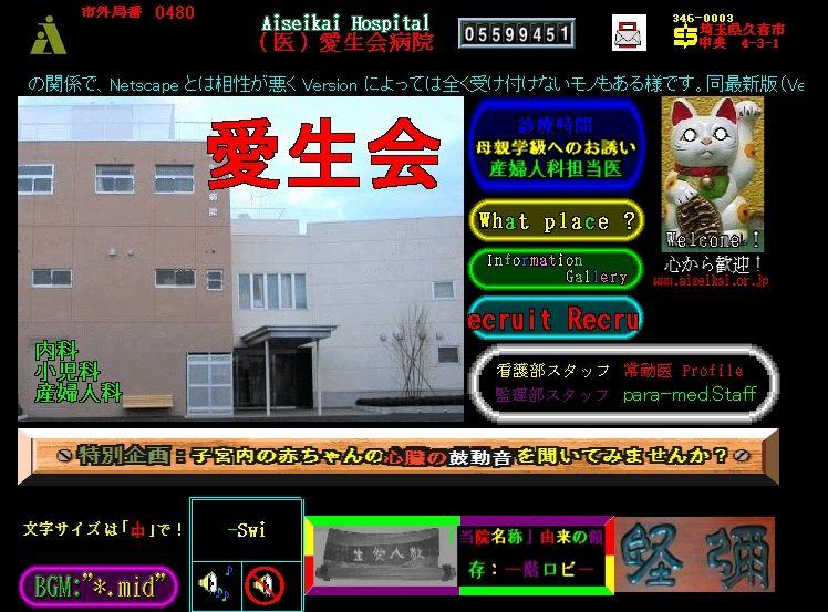 伝説の愛生会病院サイト