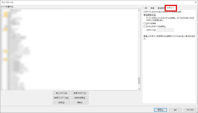 FileZillaの左上から設定できるサイトマネージャーの画面