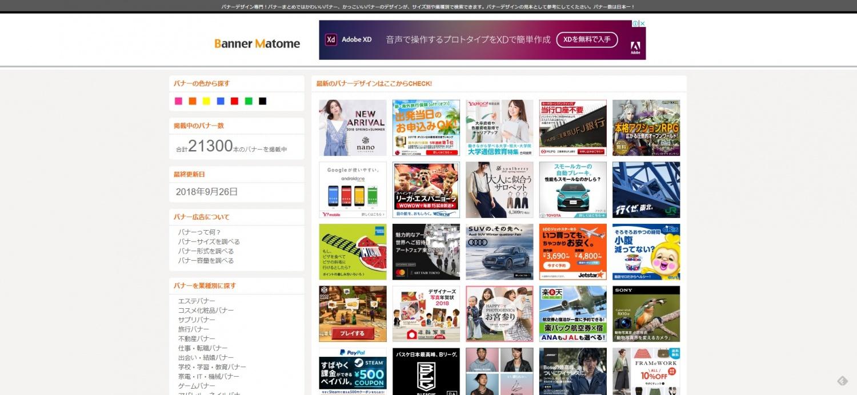 FireShot Capture 026 - バナーデザインまとめ。|Banner Matome|HOME - bannermatome.com