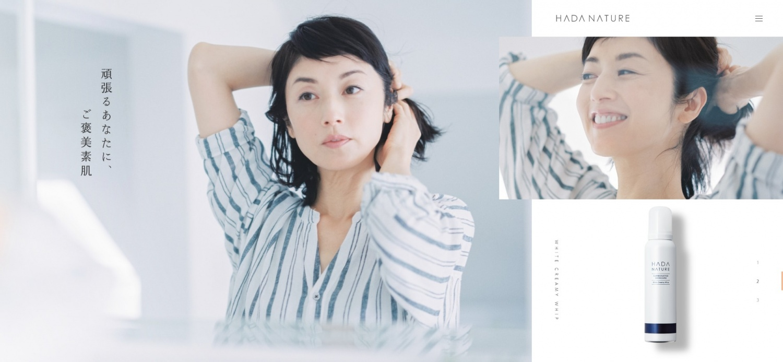 FireShot Capture 200 - 肌ナチュール 炭酸クレンジング 公式サイト - HADANATURE - hadanature-rmc.jp