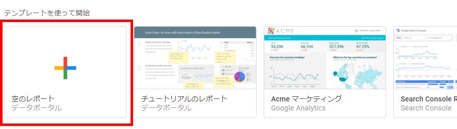 Google データポータル