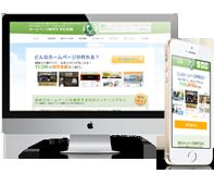 初めての方は22万円でホームページ作成